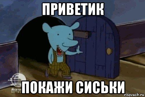 siski-pokazhi-taynu-priotkroy