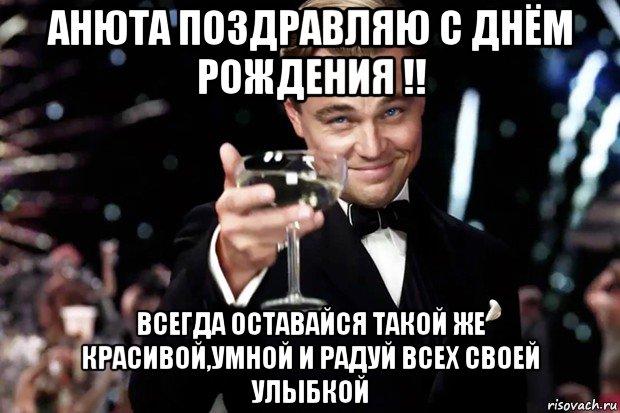 Поздравления всегда оставайся такой как есть