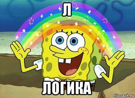 http://risovach.ru/upload/2015/10/mem/voobrazhenie-spanch-bob_94724133_orig_.jpg