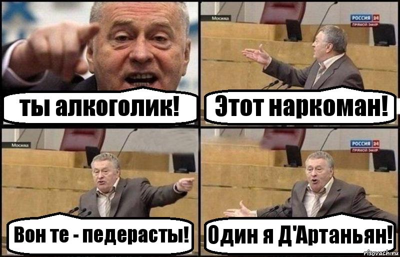 http://risovach.ru/upload/2015/10/mem/zhirinovskij_96047588_orig_.png