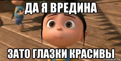 http://risovach.ru/upload/2015/11/mem/agnes-gru_97661099_orig_.jpg