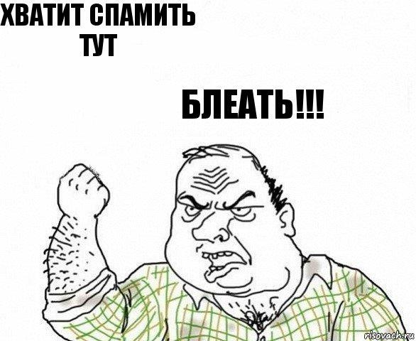http://risovach.ru/upload/2015/11/mem/ahueesh-bleat_98116892_orig_.jpg