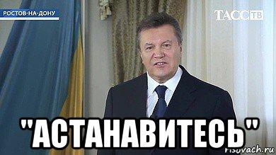 http://risovach.ru/upload/2015/11/mem/astanavites_98564266_orig_.jpg
