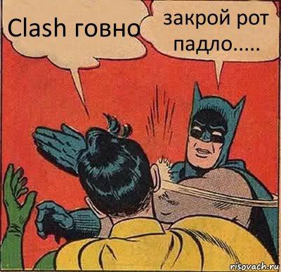 http://risovach.ru/upload/2015/11/mem/betmen_99129391_orig_.jpg