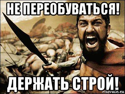 http://risovach.ru/upload/2015/11/mem/eto-sparta_98006066_orig_.jpg