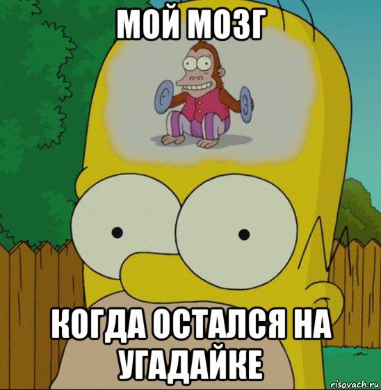 Гомер симпсон картинки