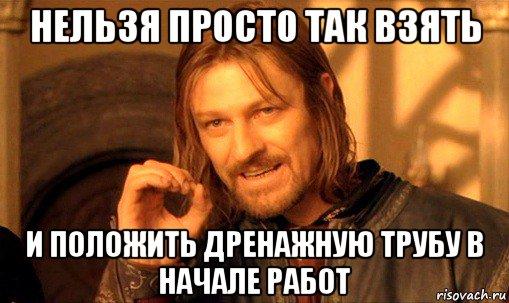 nelzya-prosto-tak-vzyat-i-boromir-mem_96