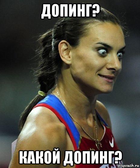 В России создана государственная система допинга спортсменов, которую возглавляет Министерство спорта, - Жданов - Цензор.НЕТ 9932