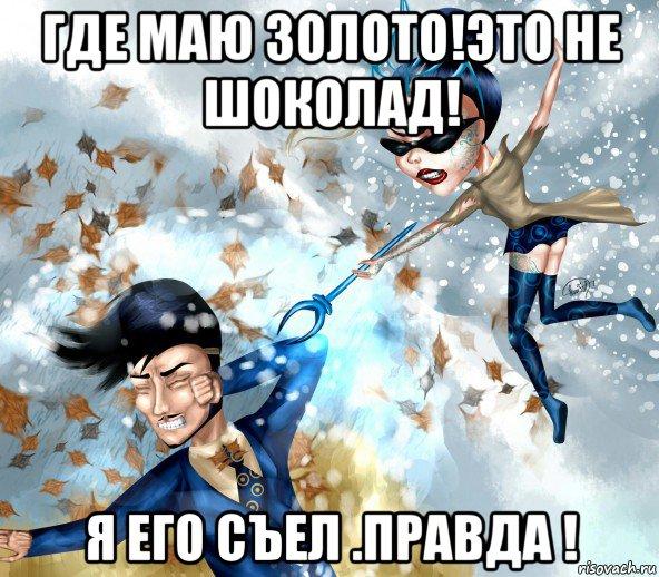 комикс золото