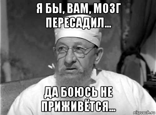http://risovach.ru/upload/2015/11/mem/professor-preobrazhenskiy_97248766_orig_.jpg