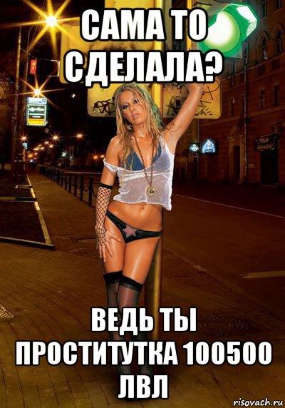ved-ya-prostitutka