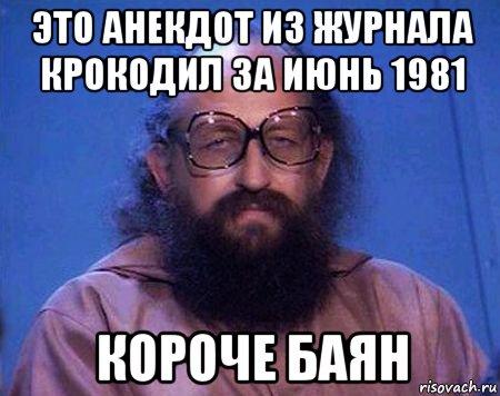 Бородатый Анекдот