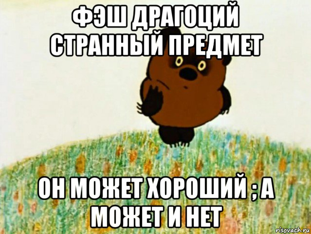 http://risovach.ru/upload/2015/11/mem/vinni-puh_98190778_orig_.jpg