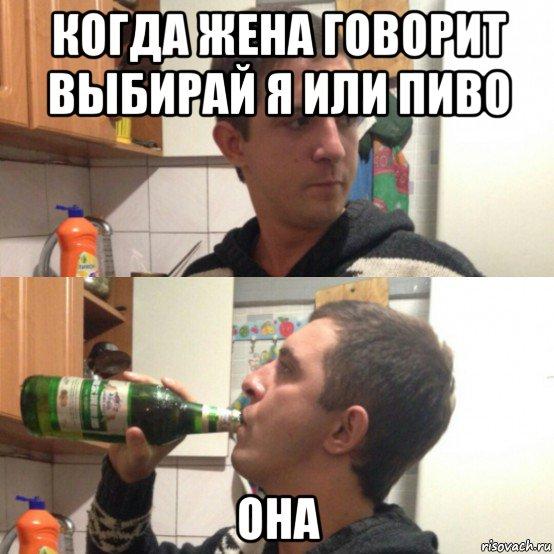 huy-i-pivo