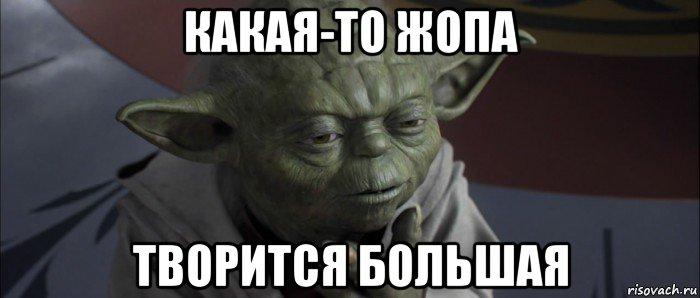 polnuyu-zhopu