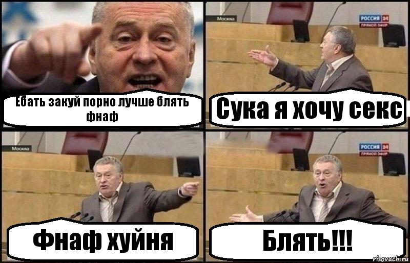 Ебать закуй порно лучше блять фнаф ...: http://risovach.ru/kartinka/9474456