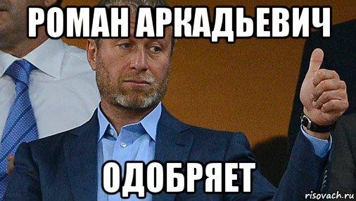 http://risovach.ru/upload/2015/12/mem/abramovich---ok_101122458_orig_.jpg