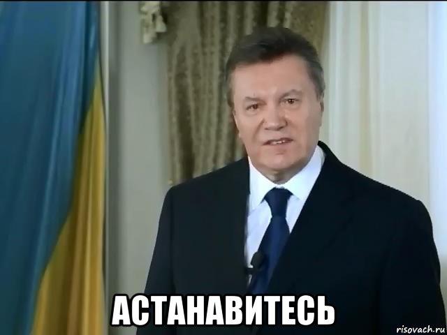 http://risovach.ru/upload/2015/12/mem/astanavites_100895495_orig_.jpg