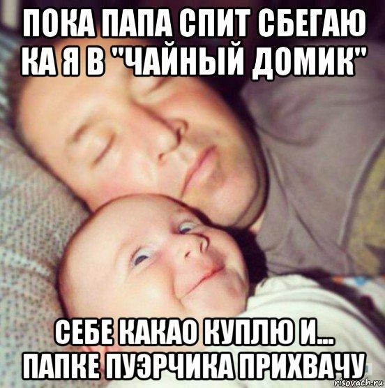 poka-spit