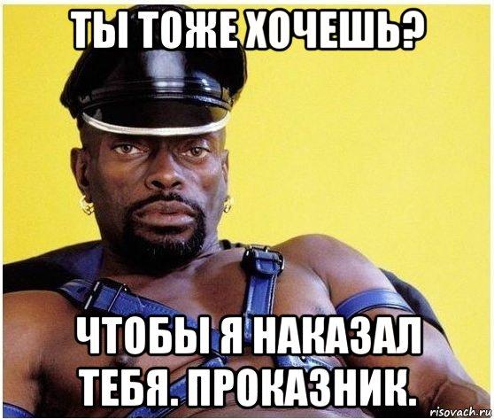 http://risovach.ru/upload/2015/12/mem/chernyj-vlastelin_101031987_orig_.jpg