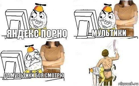 Яндекс порно мульты