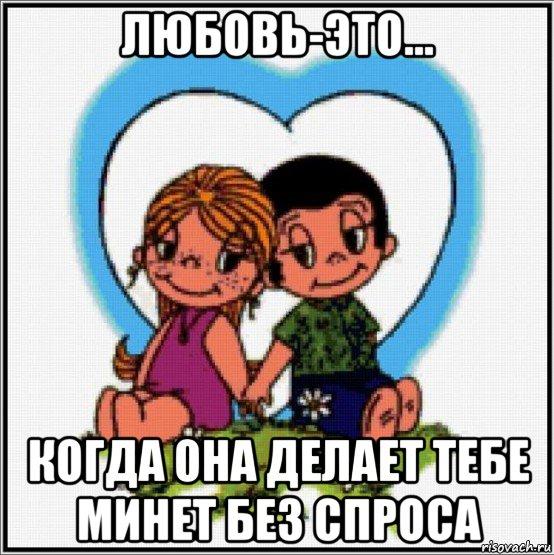 Швом, с любовью минет