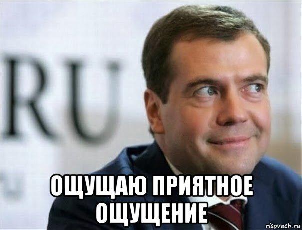 """Медведев о """"долге Януковича"""": У меня есть ощущение, что не вернут, но надежда умирает последней - Цензор.НЕТ 9571"""