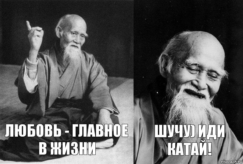 http://risovach.ru/upload/2015/12/mem/mudrec-monah_99989300_orig_.jpg