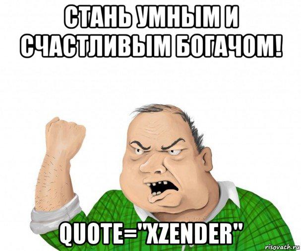 http://risovach.ru/upload/2015/12/mem/muzhik_99653426_orig_.jpg