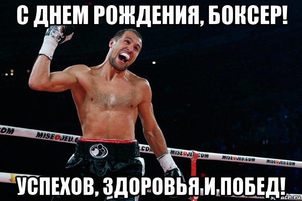 Поздравление с днем бокса боксеров 91