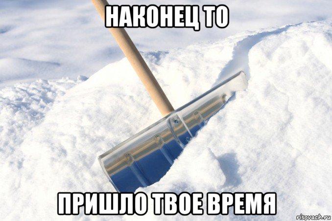 http://risovach.ru/upload/2015/12/mem/sneg_101706895_orig_.jpg