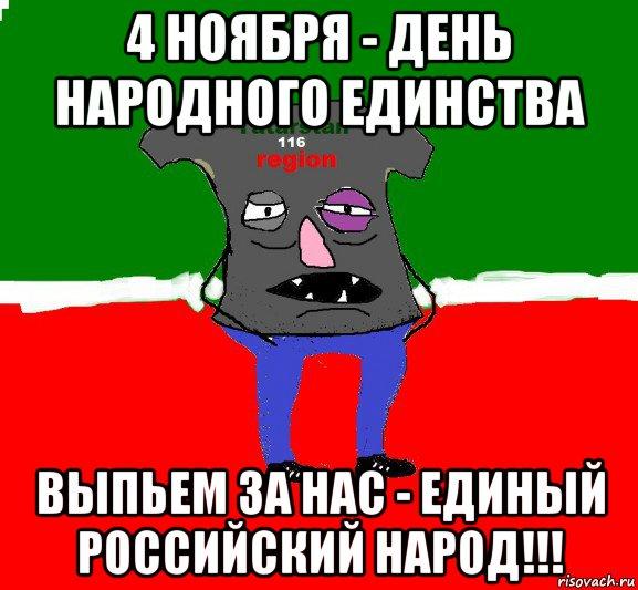 Анекдот Про Единство