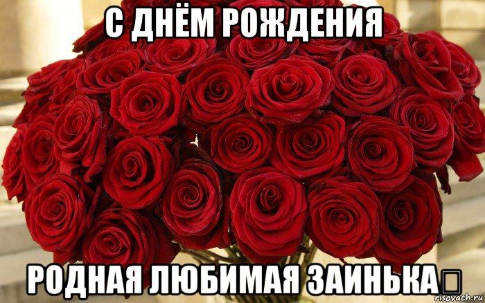 С днем рождения родной мой поздравления с днем рождения