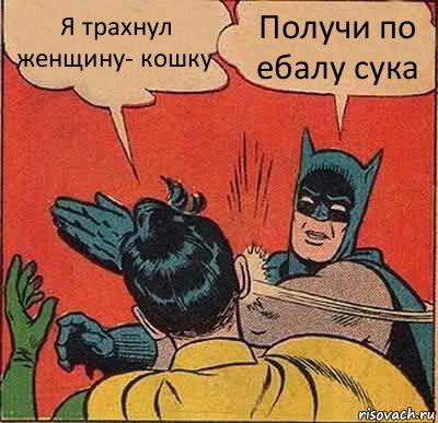 ya-trahal-zhenshinu-pyanaya-zhena-ebetsya-izmenyaet-muzhu-smotret