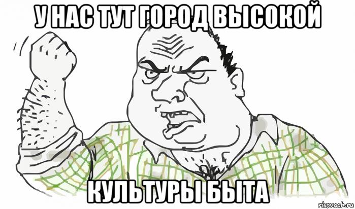 bud-muzhikom_102355741_orig_.png