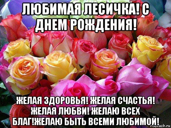 Поздравления с днем рождения желаю быть всегда