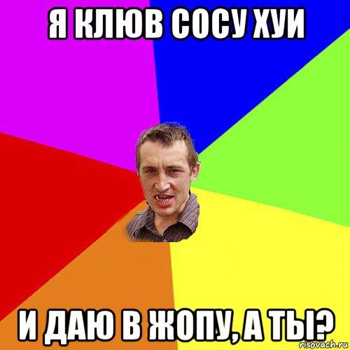 Сосать хуй украина одесса это
