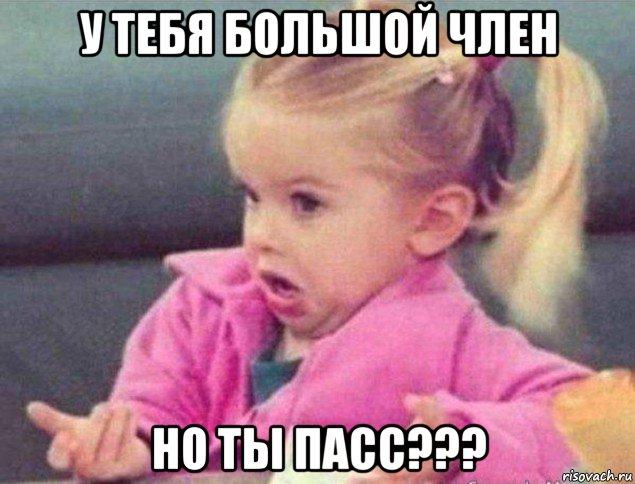 u-tebya-bolshoy-huy