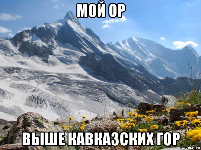 ор выше гор картинки