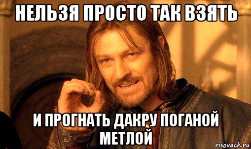 http://risovach.ru/upload/2016/01/mem/nelzya-prosto-tak-vzyat-i-boromir-mem_104596967_orig_.jpg