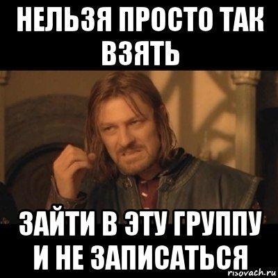 http://risovach.ru/upload/2016/01/mem/nelzya-prosto-vzyat_104501835_orig_.jpg