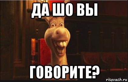 [Изображение: osel-iz-shreka_103459012_orig_.png]