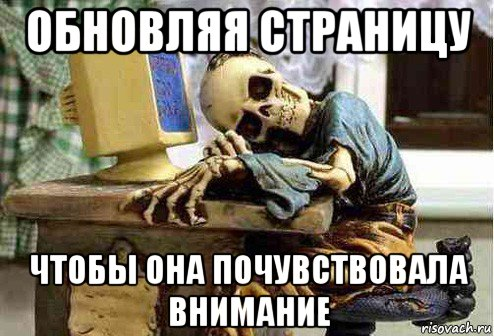 http://risovach.ru/upload/2016/01/mem/skelet-zhdet_102881885_orig_.jpg