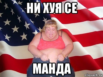 huy-manda-po-mongolski