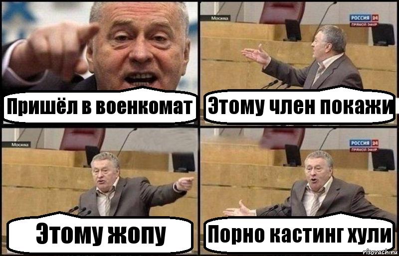 Порно жериновского