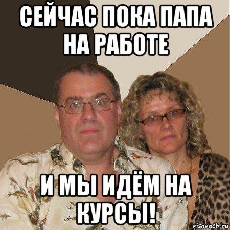 poka-papa