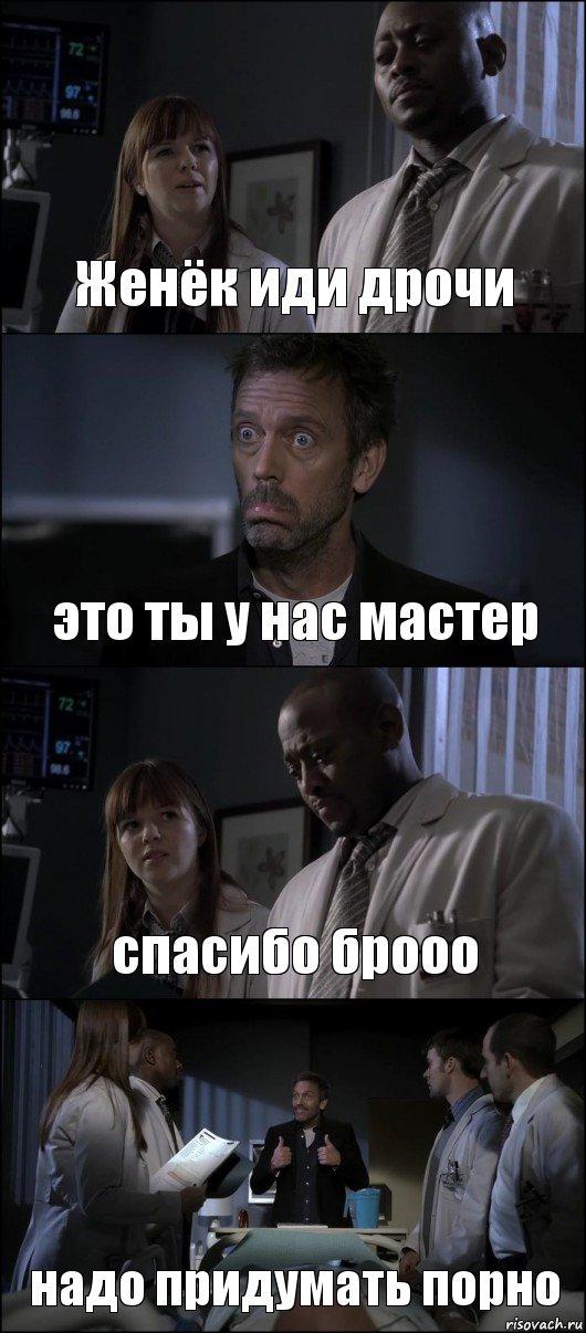 Порно фильм доктор хаос