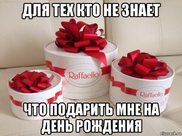 Мне хотят подарить то что мне не нужно