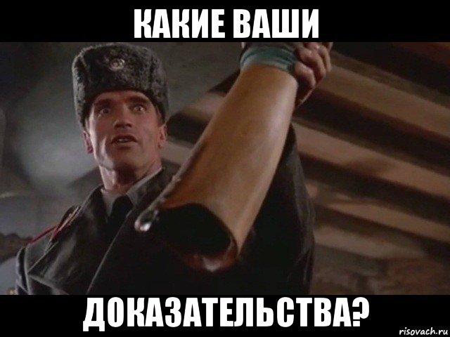 kakie-vashi-dokazatelstva_106945874_orig