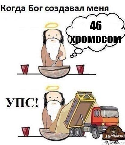 kogda-bog-sozdaval-menya_105205629_orig_